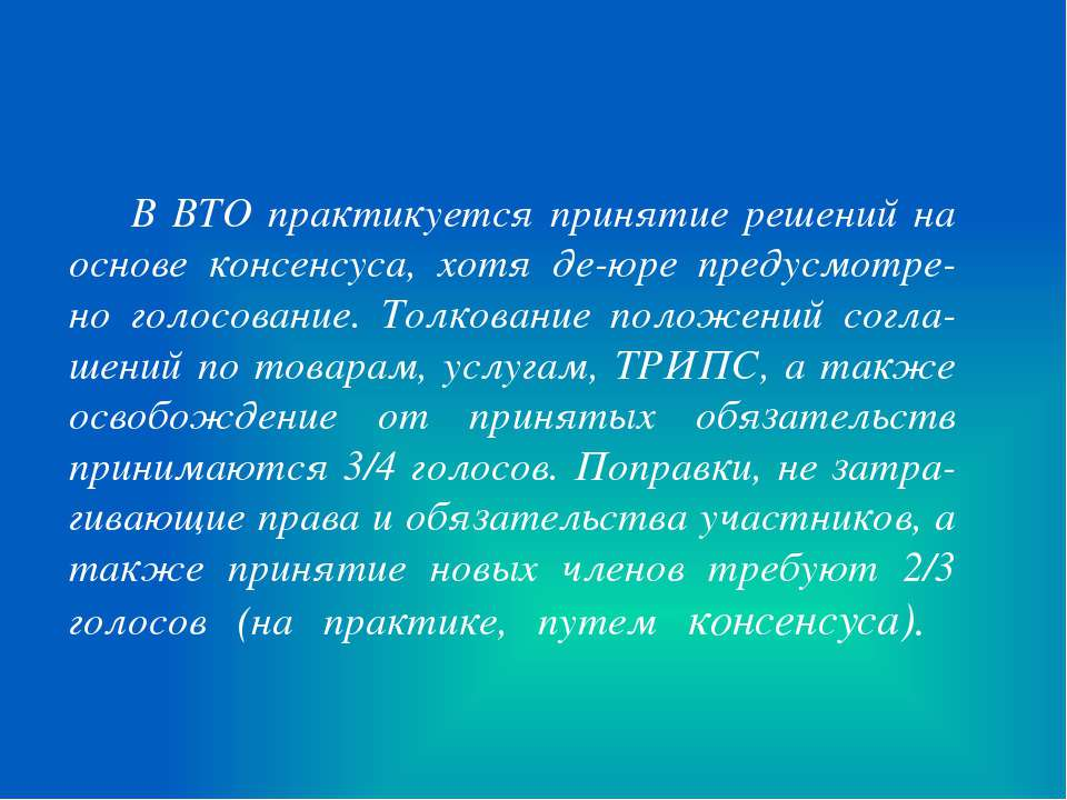В ВТО практикуется принятие решений на основе консенсуса, хотя де-юре предусм...