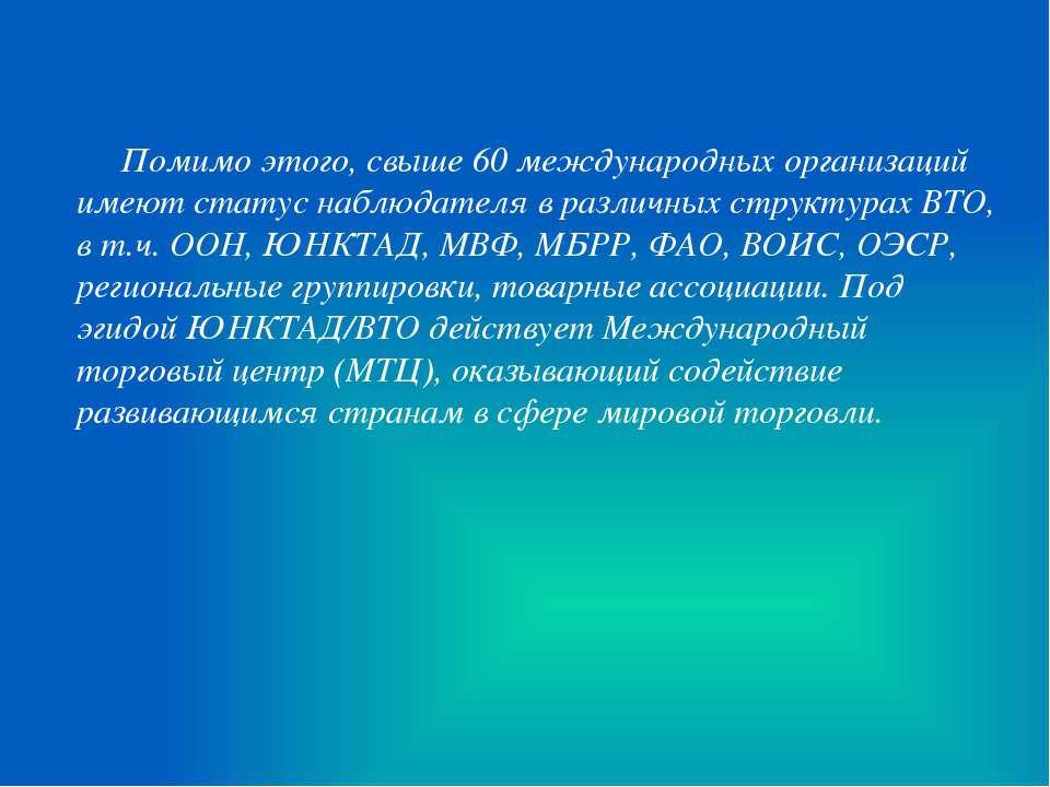 Помимо этого, свыше 60 международных организаций имеют статус наблюдателя в р...