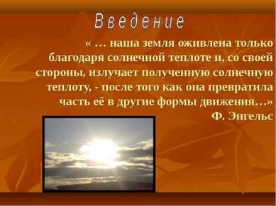 « … наша земля оживлена только благодаря солнечной теплоте и, со своей сторон...