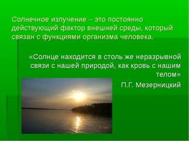 Солнечное излучение – это постоянно действующий фактор внешней среды, который...