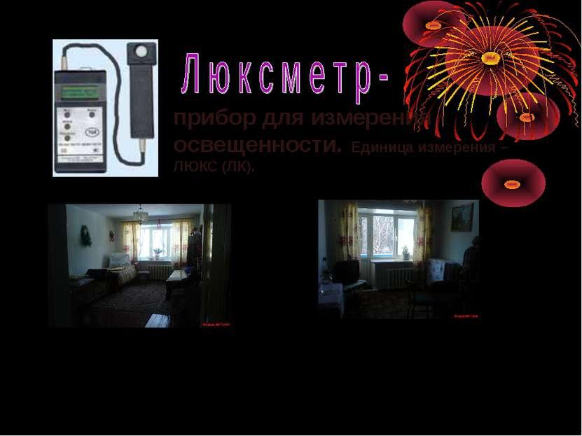 прибор для измерения освещенности. Единица измерения – ЛЮКС (ЛК).