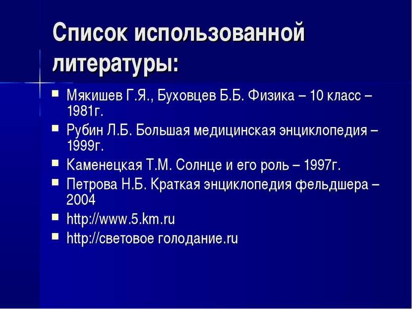 Список использованной литературы: Мякишев Г.Я., Буховцев Б.Б. Физика – 10 кла...