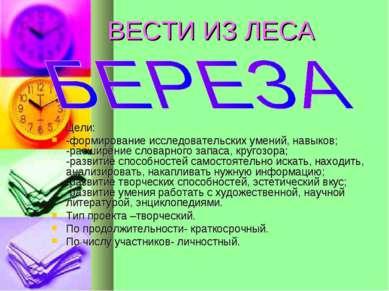 ВЕСТИ ИЗ ЛЕСА Цели: -формирование исследовательских умений, навыков; -расшире...