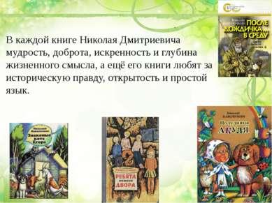 В каждой книге Николая Дмитриевича мудрость, доброта, искренность и глубина ж...