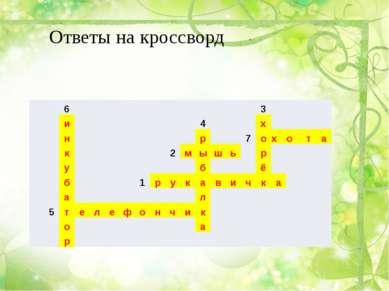 Ответы на кроссворд 6 3 и 4 х н р 7 о х о т а к 2 м ы ш ь р у б ё б 1 р у к а...