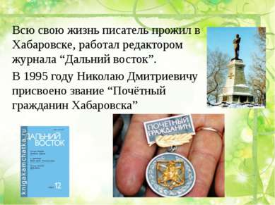 """Всю свою жизнь писатель прожил в Хабаровске, работал редактором журнала """"Даль..."""