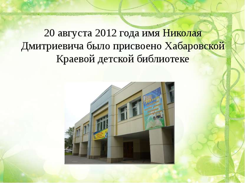 20 августа 2012 года имя Николая Дмитриевича было присвоено Хабаровской Краев...