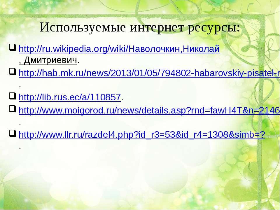 Используемые интернет ресурсы: http://ru.wikipedia.org/wiki/Наволочкин,Никола...