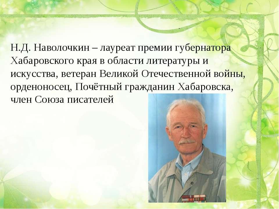 Н.Д. Наволочкин – лауреат премии губернатора Хабаровского края в области лите...