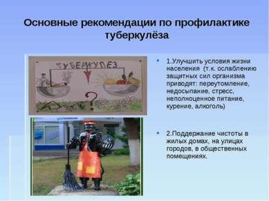 Основные рекомендации по профилактике туберкулёза 1.Улучшить условия жизни на...