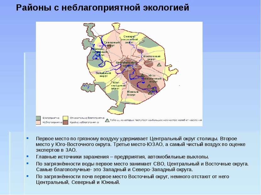 Районы с неблагоприятной экологией Первое место по грязному воздуху удерживае...