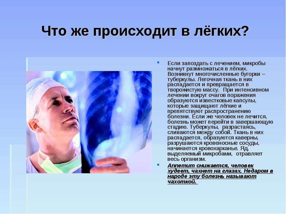 Что же происходит в лёгких? Если запоздать с лечением, микробы начнут размнож...