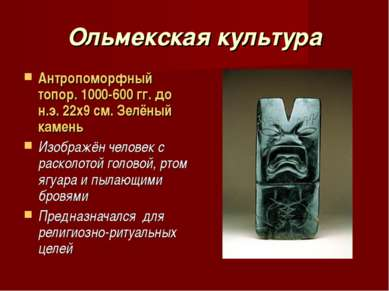 Ольмекская культура Антропоморфный топор. 1000-600 гг. до н.э. 22х9 см. Зелён...
