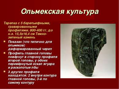 Ольмекская культура Тарелка с 5 барельефными, гравированными профилями. 800-4...