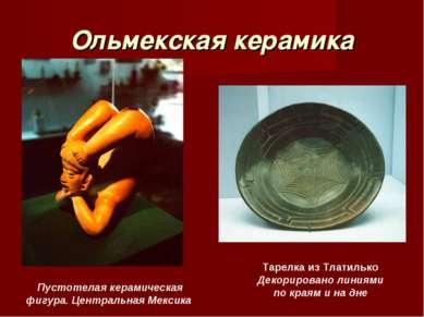 Ольмекская керамика Тарелка из Тлатилько Декорировано линиями по краям и на д...