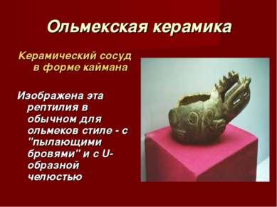 Ольмекская керамика Керамический сосуд в форме каймана Изображена эта рептили...