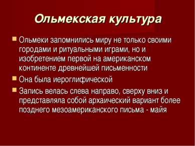 Ольмекская культура Ольмеки запомнились миру не только своими городами и риту...
