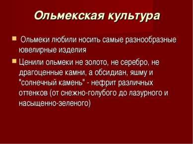 Ольмекская культура Ольмеки любили носить самые разнообразные ювелирные издел...