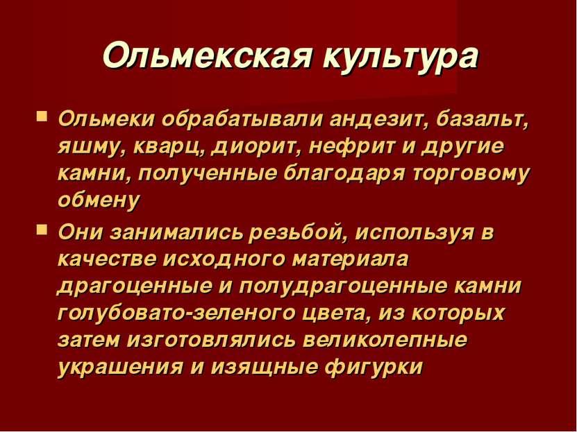 Ольмекская культура Ольмеки обрабатывали андезит, базальт, яшму, кварц, диори...