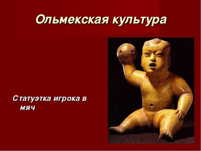 Ольмекская культура Статуэтка игрока в мяч