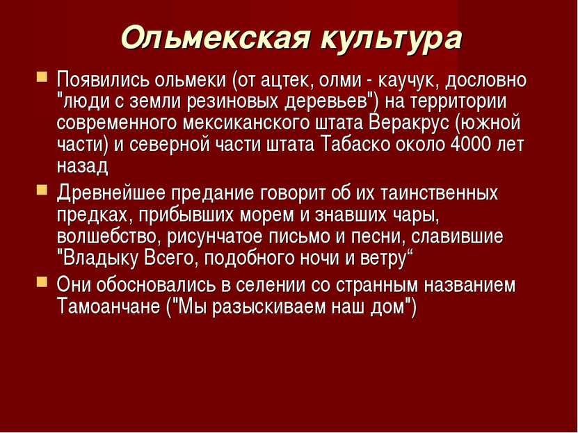 """Ольмекская культура Появились ольмеки (от ацтек, олми - каучук, дословно """"люд..."""