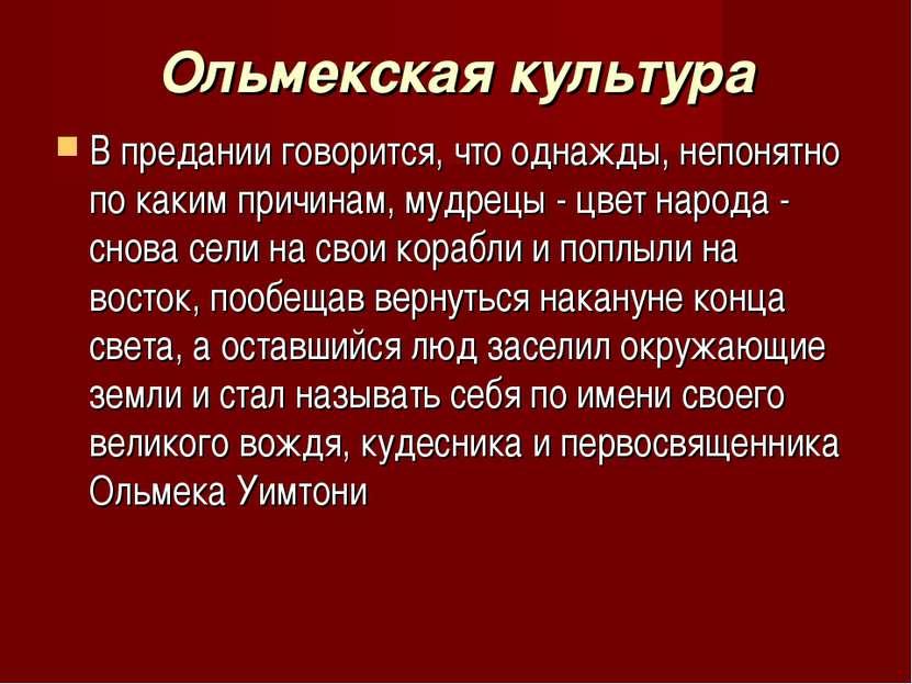 Ольмекская культура В предании говорится, что однажды, непонятно по каким при...