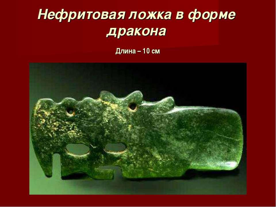 Нефритовая ложка в форме дракона Длина – 10 см