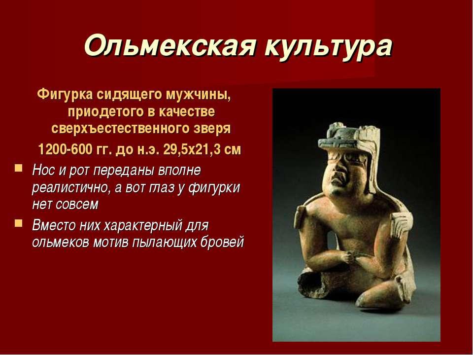 Ольмекская культура Фигурка сидящего мужчины, приодетого в качестве сверхъест...