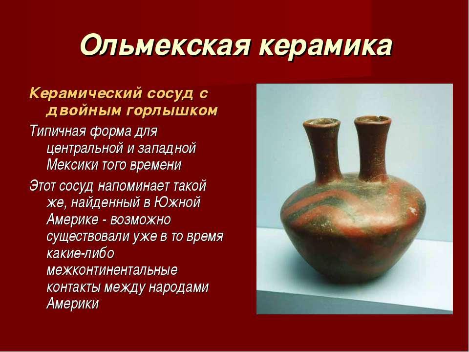 Ольмекская керамика Керамический сосуд с двойным горлышком Типичная форма для...