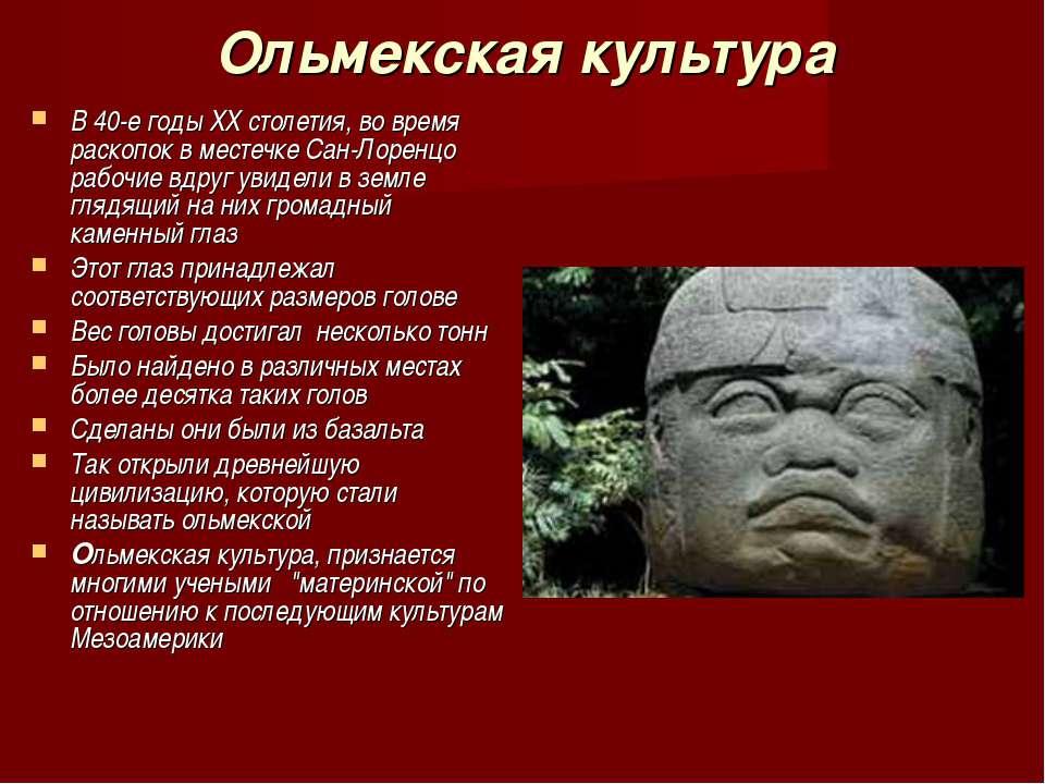Ольмекская культура В 40-е годы ХХ столетия, во время раскопок в местечке Сан...