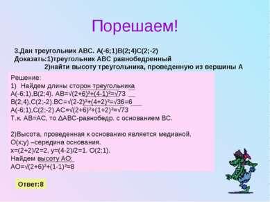 Порешаем! 3.Дан треугольник АВС. А(-6;1)В(2;4)С(2;-2) Доказать:1)треугольник ...
