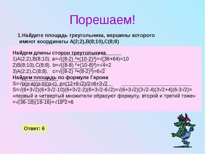 Порешаем! 1.Найдите площадь треугольника, вершины которого имеют координаты А...