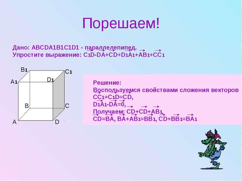 Порешаем! Дано: ABCDA1B1C1D1 - параллелепипед. Упростите выражение: C1D-DA+CD...