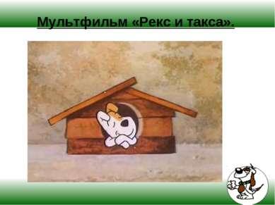 Мультфильм «Рекс и такса».
