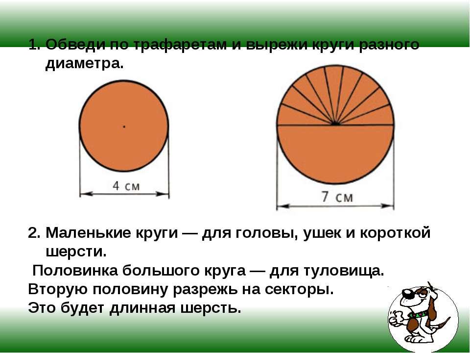Обведи по трафаретам и вырежи круги разного диаметра. Маленькие круги — для г...