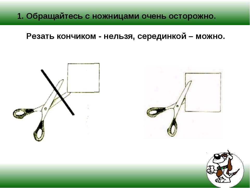 Обращайтесь с ножницами очень осторожно. Резать кончиком - нельзя, серединкой...