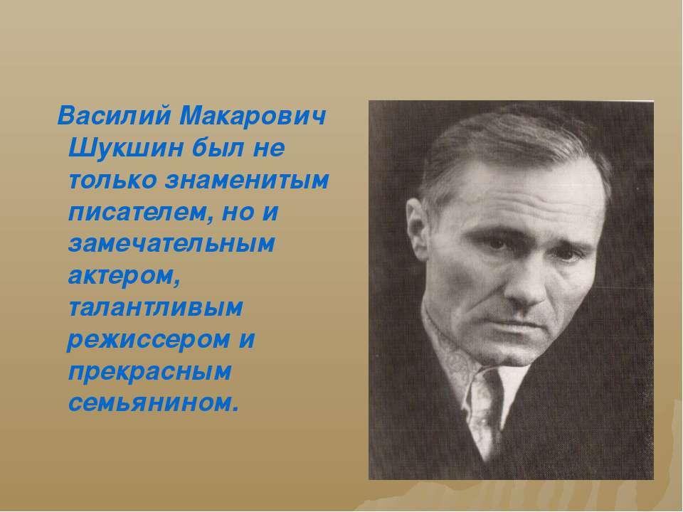 Василий Макарович Шукшин был не только знаменитым писателем, но и замечательн...