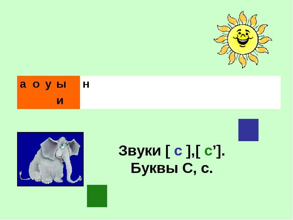 Звуки [ с ],[ с']. Буквы С, с. а о у ы н и