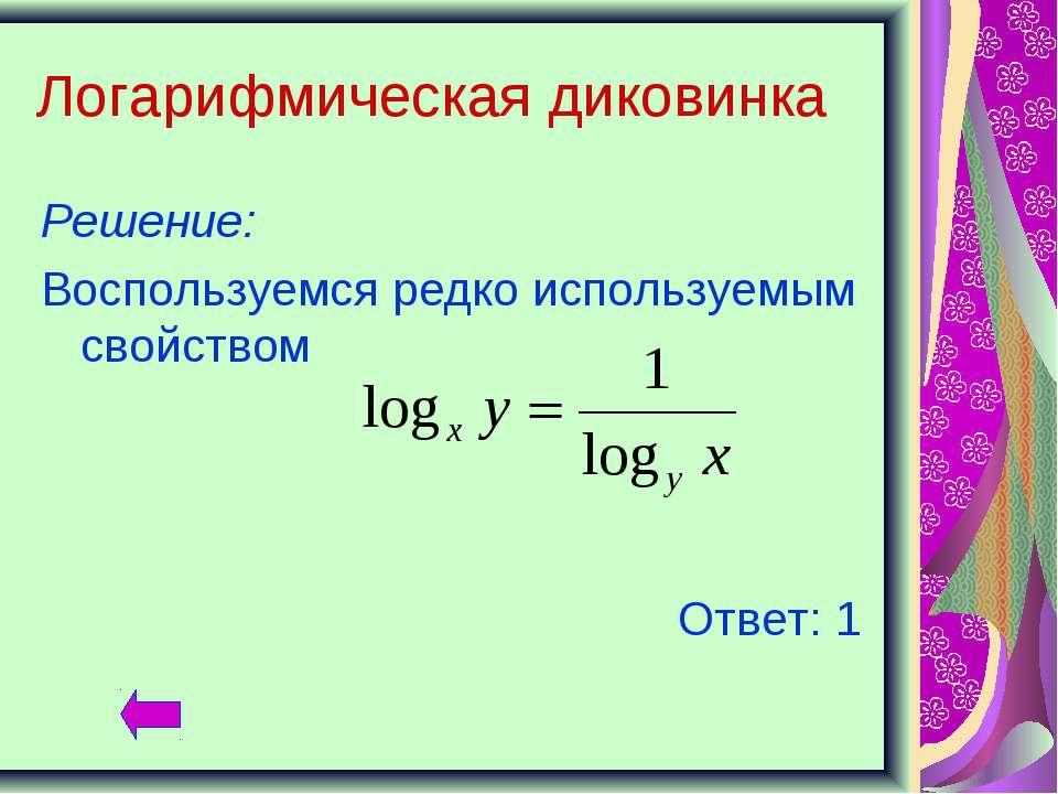 Логарифмическая диковинка Решение: Воспользуемся редко используемым свойством...