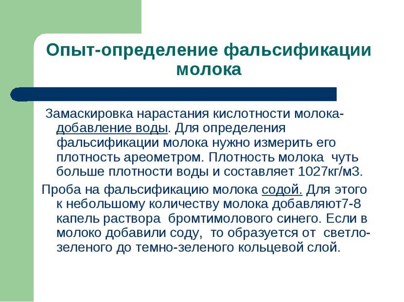 Опыт-определение фальсификации молока Замаскировка нарастания кислотности мол...