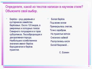 Определите, какой из текстов написан в научном стиле? Объясните свой выбор. Б...