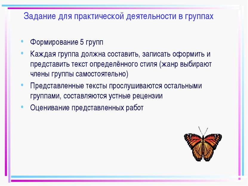 Задание для практической деятельности в группах Формирование 5 групп Каждая г...