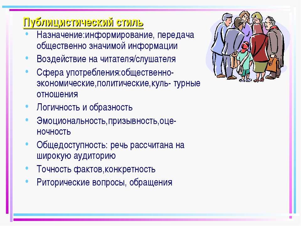 Публицистический стиль Назначение:информирование, передача общественно значим...