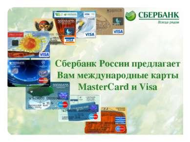 Сбербанк России предлагает Вам международные карты MasterCard и Visa