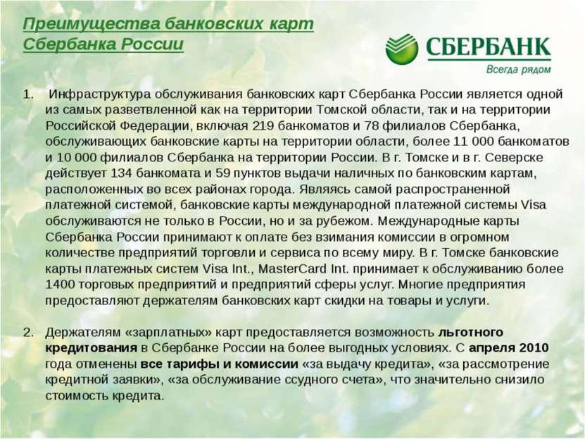 Преимущества банковских карт Сбербанка России 1. Инфраструктура обслуживания ...