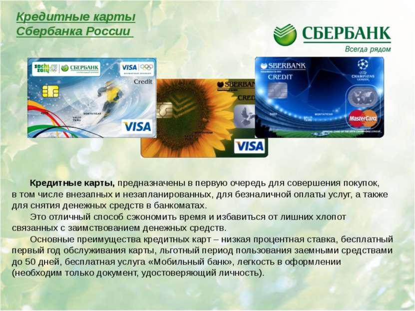 Кредитные карты Сбербанка России Кредитные карты, предназначены в первую очер...