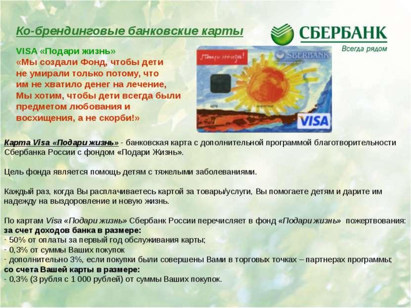Ко-брендинговые банковские карты VISA «Подари жизнь» «Мы создали Фонд, чтобы ...