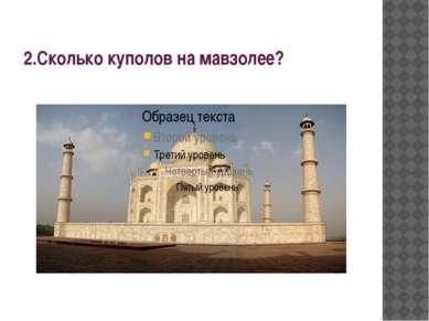 2.Сколько куполов на мавзолее?