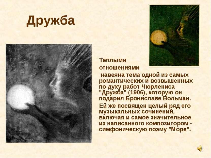 Дружба  Теплыми отношениями навеяна тема одной из самых романтических и в...