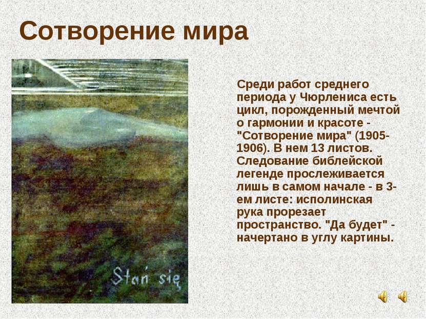 Сотворение мира Среди работ среднего периода у Чюрлениса есть цикл, порожденн...